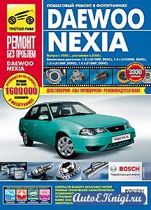 Daewoo Nexia N100, N150 с 1995 года выпуска (рест. с 2008 года). Руководство по эксплуатации, техническому обслуживанию и ремонту