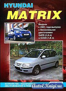 Hyundai Matrix с 2001 (рестайлинг 2008 г.) года выпуска. Устройство, техническое обслуживание и ремонт