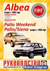 Fiat Albea с 2005 года, Fiat Palio Weekend/Palio/Siena с 1998 года выпуска. Руководство по ремонту и эксплуатации