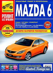 Mazda 6 с 2008 года выпуска. Руководство по эксплуатации, техническому обслуживанию и ремонту