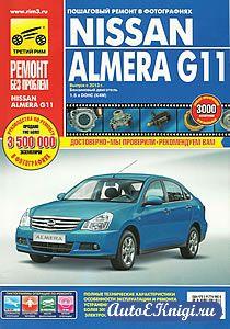 Nissan Almera G11 с 2013 года выпуска. Руководство по эксплуатации, техническому обслуживанию и ремонту