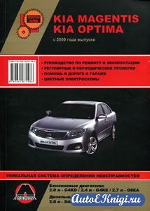 KIA Magentis / Optima с 2009 года выпуска. Руководство по ремонту и эксплуатации