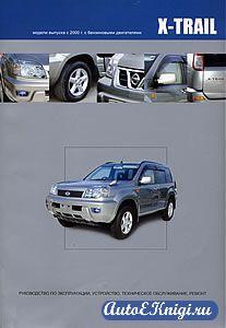 Nissan X-Trail c 2000 года выпуска. Руководство по эксплуатации, устройство, техническое обслуживание, ремонт