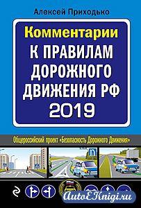 Комментарии к Правилам дорожного движения РФ с последними изменениями на 2019 год