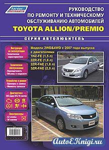 Toyota Allion/Premio с 2007 года выпуска. Руководство по ремонту и техническому обслуживанию