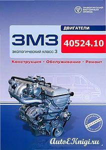 Двигатель ЗМЗ – 40524.10. Руководство по эксплуатации, техническому обслуживанию и ремонту