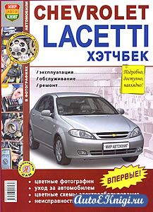 Chevrolet Lacetti с 2004 года выпуска, хетчбек. Эксплуатация, обслуживание, ремонт