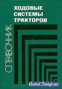 Ходовые системы тракторов. Справочник