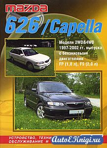 Mazda 626 / Capella 1997-2002 годов выпуска. Устройство, техническое обслуживание и ремонт