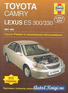 Toyota Camry, Lexus ES 300/330 2002-2005 годов выпуска. Ремонт и техническое обслуживание