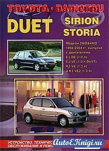 Toyota Duet, Daihatsu Sirion / Storia 1998-2004 годов выпуска. Устройство, техническое обслуживание и ремонт