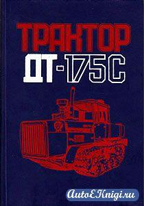 Трактор ДТ-175С