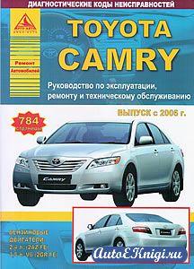 Toyota Camry с 2006 года выпуска. Руководство по эксплуатации, ремонту и техническому обслуживанию